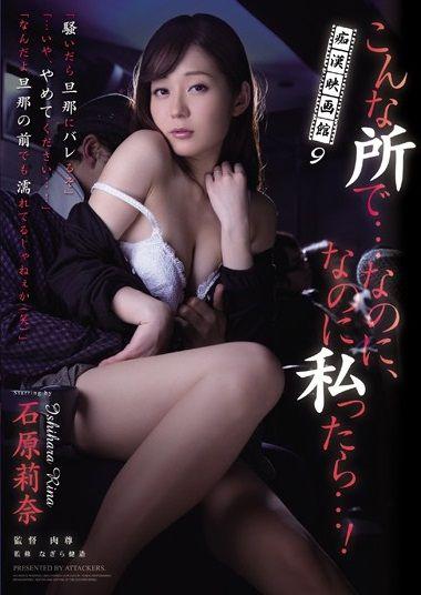 Molester cinema ishihara rina 4 5