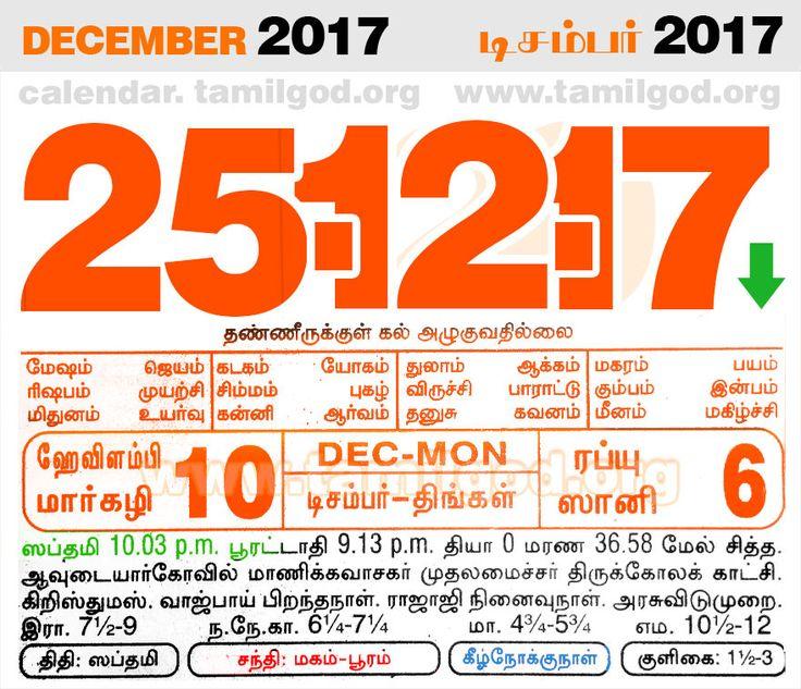 December Calendar - Tamil daily calendar for the day 25/12/2017