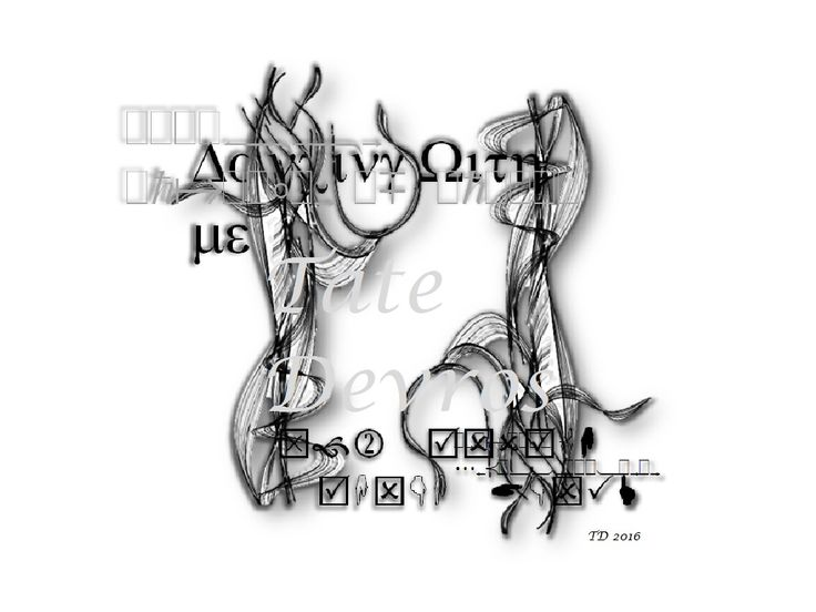 Edited black and white download ink paint sketch by Tate Devros.Signed and dated.PNG file type.1024 x 768 pixels.Be creative today. Use the image for a webpage design, background, business cards, newsletters, or print, display and enjoy.