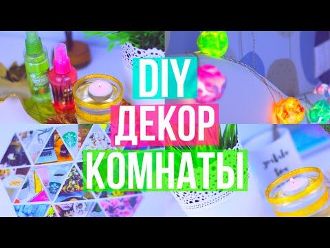 DIY Декор Комнаты // Room Decor DIY - YouTube