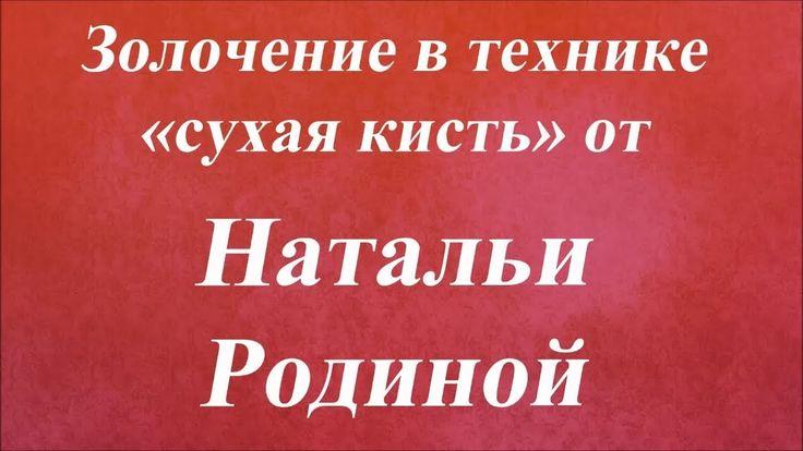 Золочение в технике «сухая кисть». Университет Декупажа. Наталья Родина