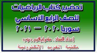 تحضير دروس الرياضيات للصف الرابع الأساسي الفصل الأول والثاني ـ سوريا Pdf 2021 2020 Fourth Grade Lesson Mathematics