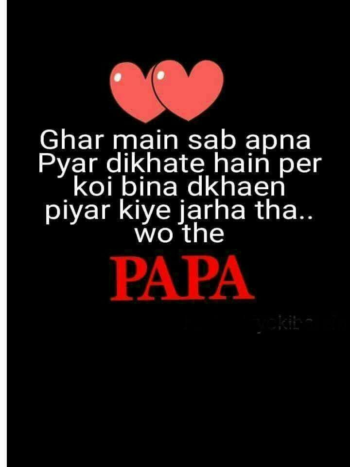Miss You Dad Quotes In Hindi – Daily Motivational Quotes