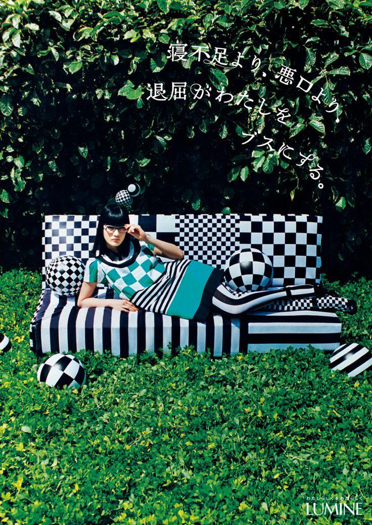 AD / LUMINE 2013 | Mika Ninagawa Official Site 比起睡眠不足、說人是非,無趣才真正讓我醜陋。