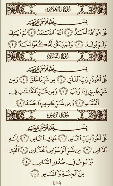 Qur'an al-Ikhlas (The Sincerity) (aka surah At-Tawheed) 112, Al-Falaq (The Daybreak) 113, and An-Nas (The Mankind) 114.