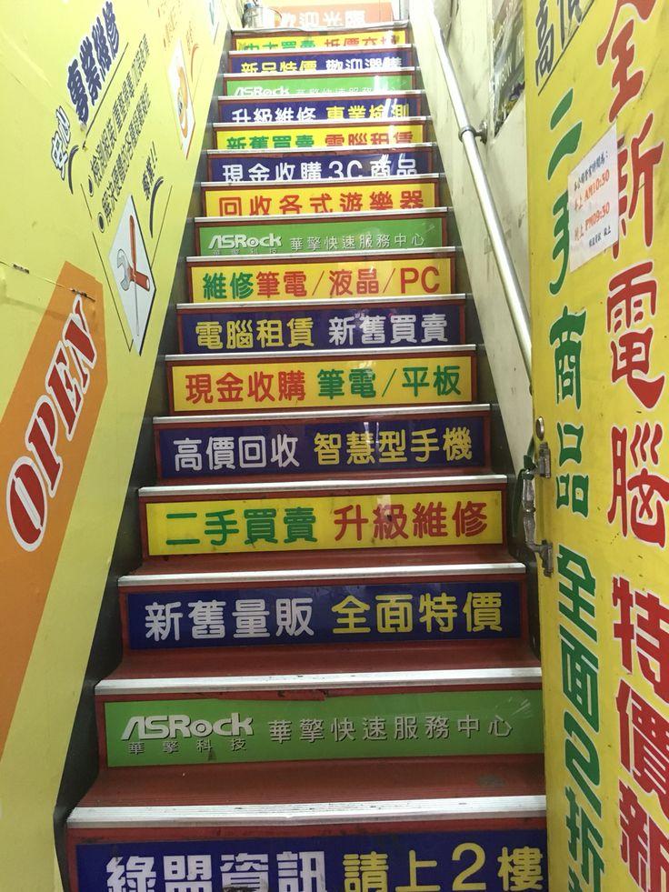 Stairs Taipei Taiwan