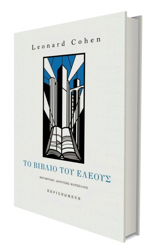 Λέοναρντ Κοέν, Βιβλίο του Ελέους (μτφρ.: Διονύσης Μαρσέλλος), εκδ. Περισπωμένη.
