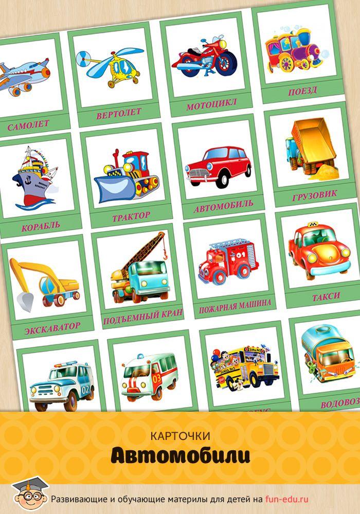 Представленные карточки «Автомобили» — картинки для детей, которые можно использовать начиная с двухлетнего возраста. Познакомьте малыша с уже знакомыми предметами, детально описывая их форму, цвет и назначение. Специалисты рекомендуют следующие игры: Самый простой способ обучения, тренирующий речь и память: покажите малышу карточку и отчетливо проговорите название автомобиля. Попросите повторить за вами. В один урок используйте не более трех карточек для …