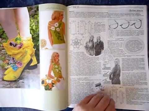 Fresh Zhurnal MOD 565 Russian crochet patterns magazine from www.duplet-...