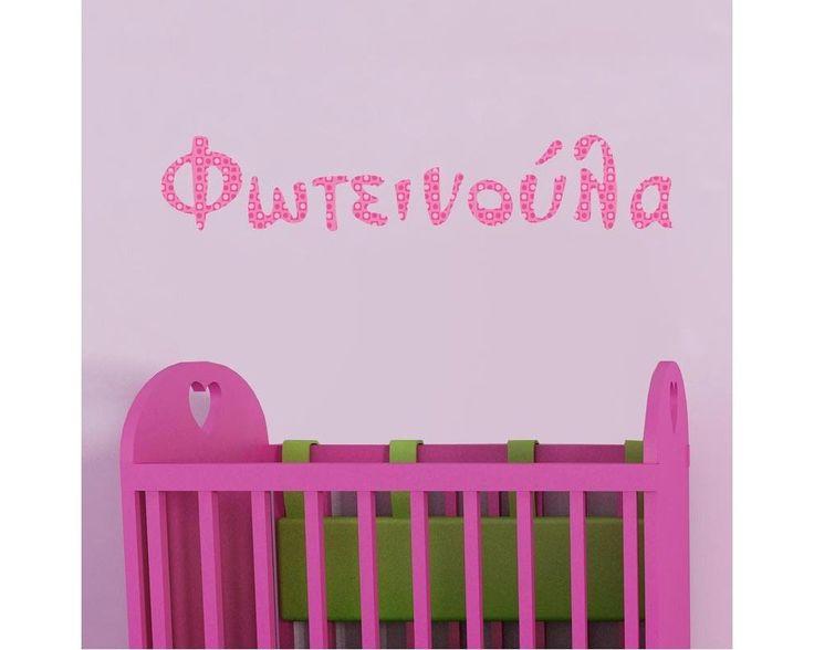 Ροζ μοτίβα με το όνομα που θέλετε,αυτοκόλητο τοίχου, 7,90 € , http://www.stickit.gr/index.php?id_product=123&controller=product