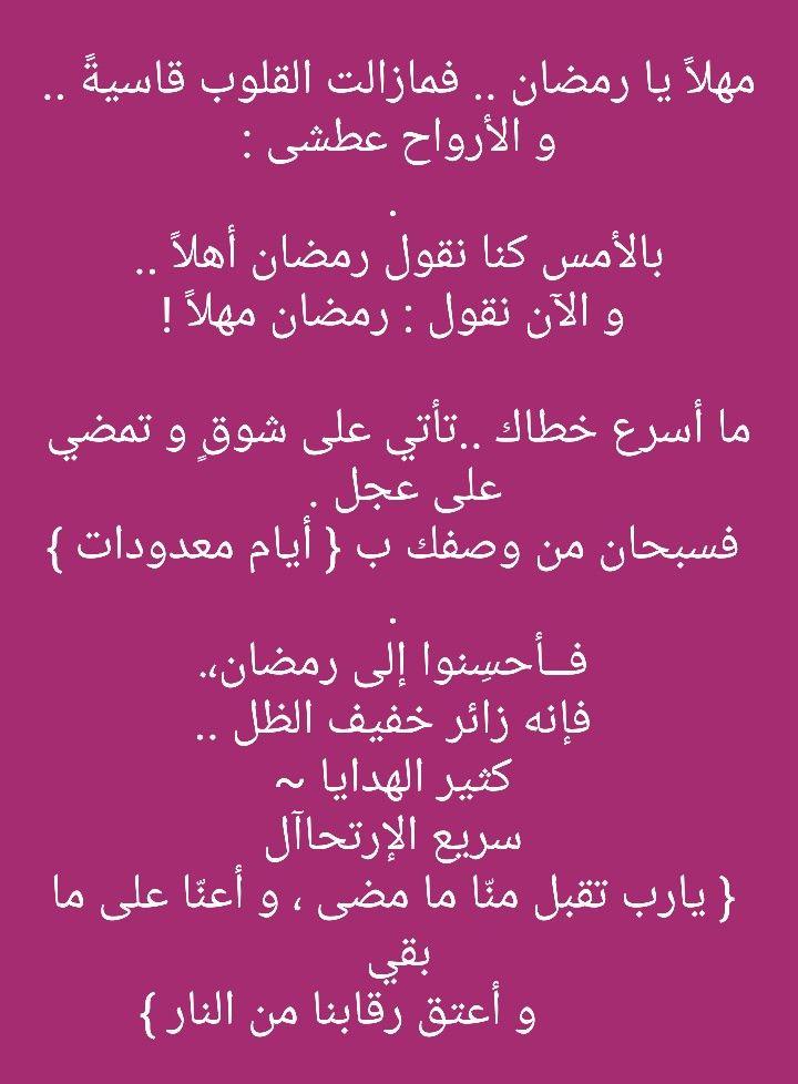 Pin By فلسطينية ولي الفخر On الكلمة الطيبة Funny Words Words Math