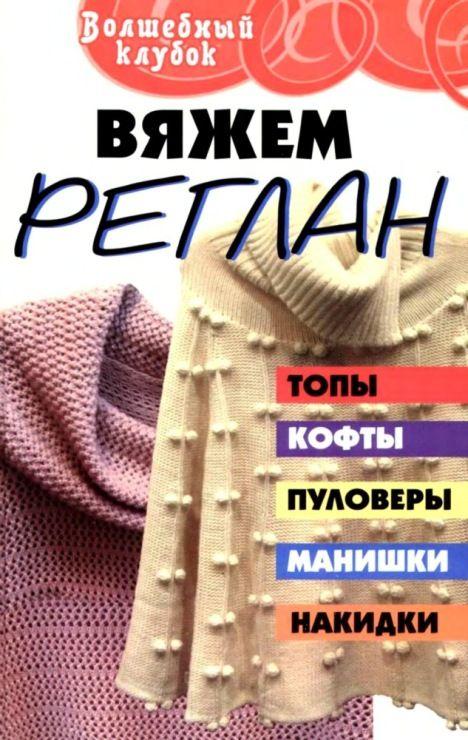 ВЯЖЕМ РЕГЛАН... настолько много и подробно... . Обсуждение на LiveInternet - Российский Сервис Онлайн-Дневников