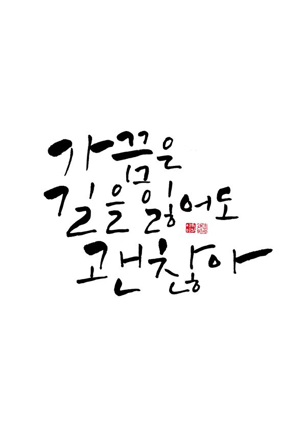 calligraphy_가끔은 길을 잃어도 괜찮아
