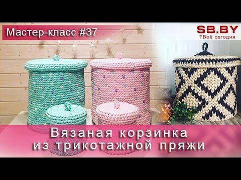 """Большая интерьерная корзина """"Ромбы"""" из трикотажной пряжи - YouTube"""