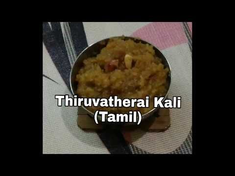 10 best tamil videos swadisht kitchen images on pinterest videos a traditional sweet recipe for thiruvatherai which is prepared using moong dal rice and jaggery a healthy recipe forumfinder Image collections