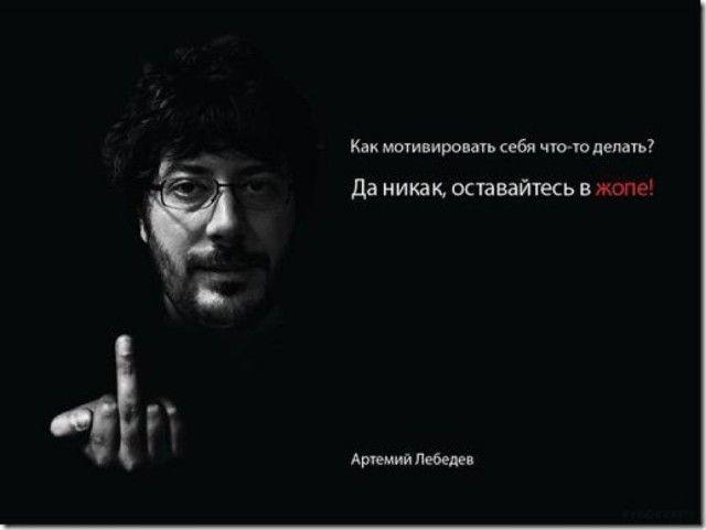 мотивация жопа: 2 тыс изображений найдено в Яндекс.Картинках