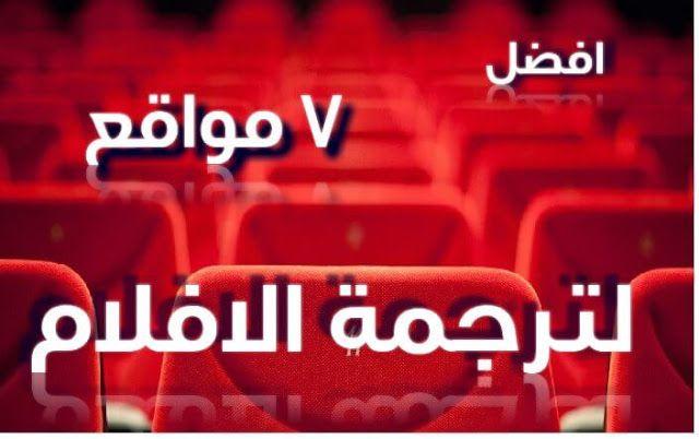 موقع ترجمة افلام Subscene هذه افضل 7 مواقع لترجمة افلام التورنت للعربية ولكل اللغات Home Movies Movies Movie Posters