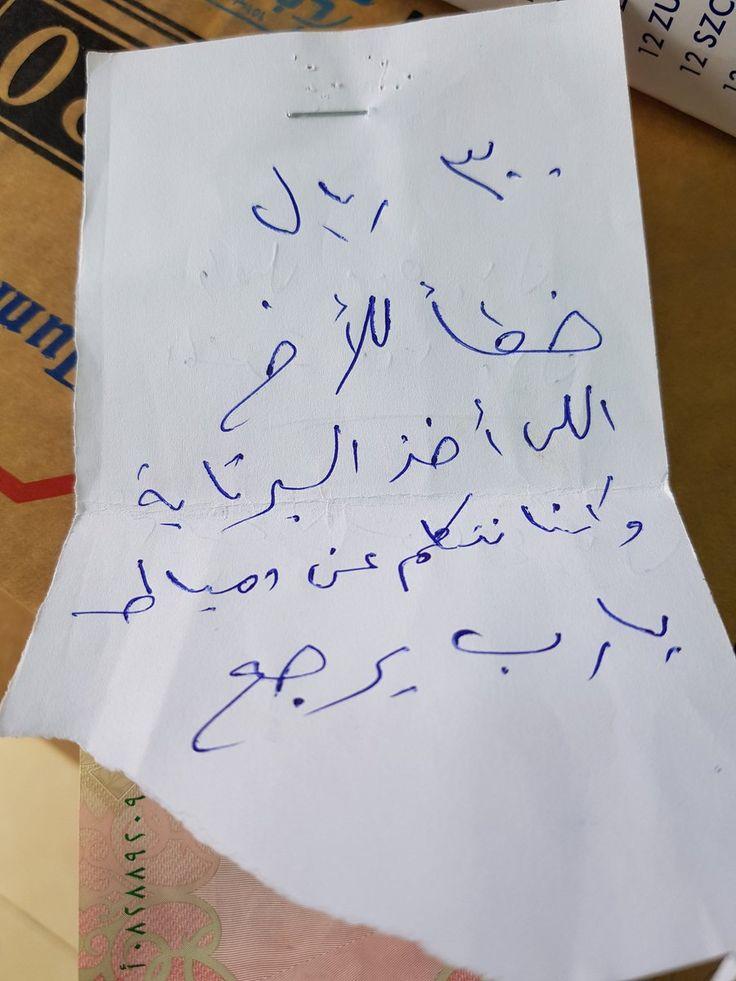 أمانة عامل مصري تثير إعجاب السعوديين Math Arabic Calligraphy Calligraphy