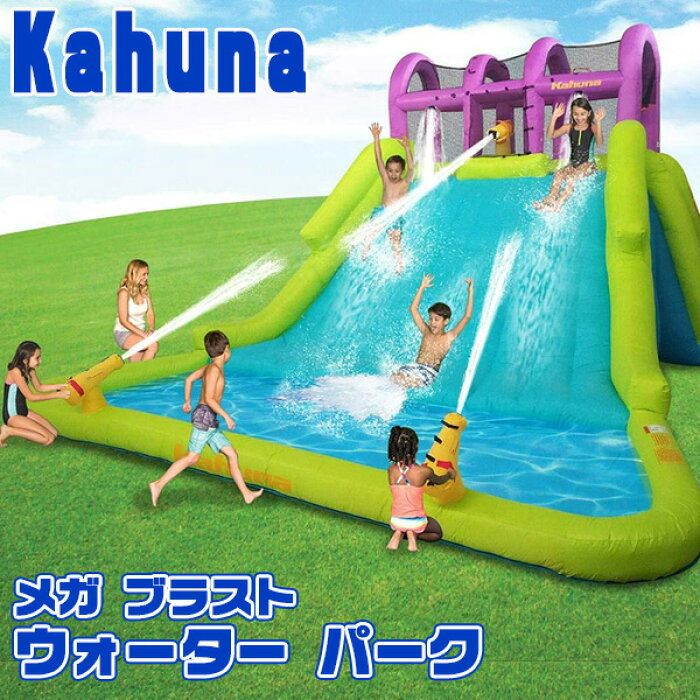 楽天市場 在庫有り 大型遊具 Kahuna メガ ブラスト ウォーター