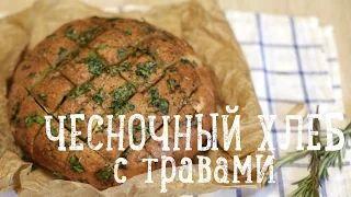 Чесночный хлеб с травами [Рецепты Bon Appetit] 48 277 просмотровГод назадРецепты Bon Appetit - YouTube
