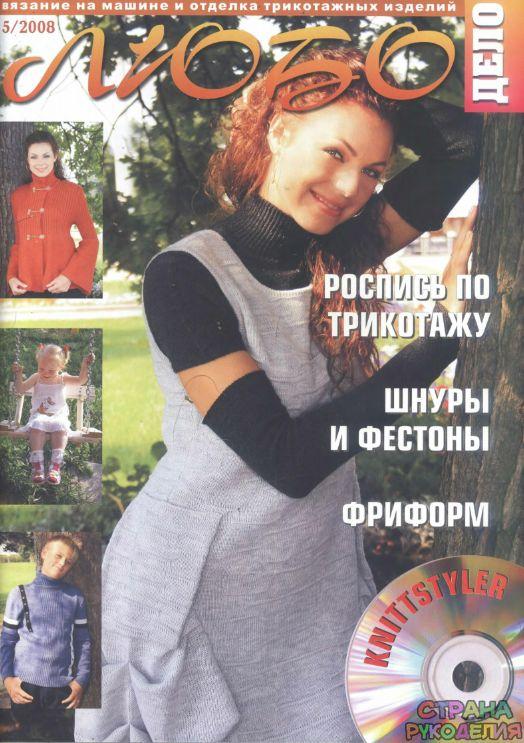 Любо дело 2008 5 - Любо-Дело - Журналы по рукоделию - Страна рукоделия