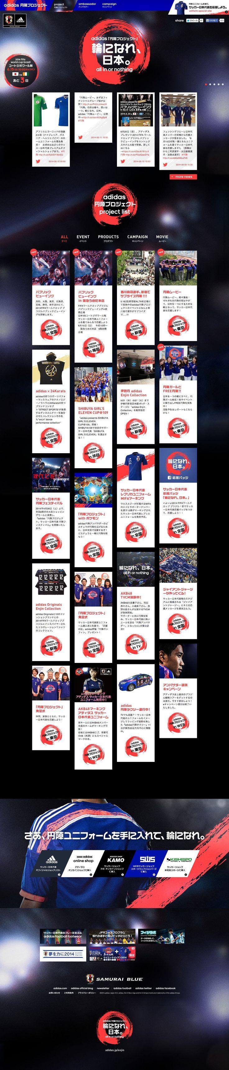 adidas 円陣プロジェクト 輪になれ、日本。 : 81-web.com