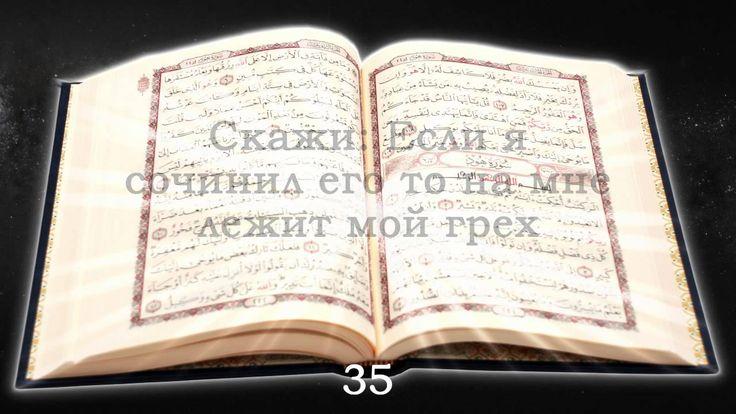 Священный Куран. Сура 11.  Худ, аяты с1  по 57