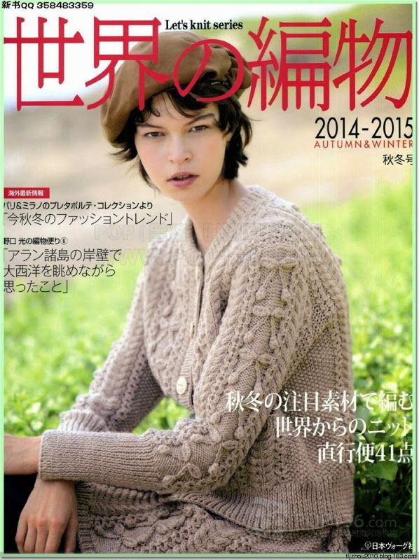 LKS Knitting in the World 2014-2015 Fall-Winter Free dl