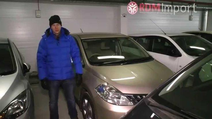 Новый плейлист на нашем канале, по просьбам поклонников и клиентов: Характеристики и стоимость  Nissan Tiida (цены на машины в Новосибирске)