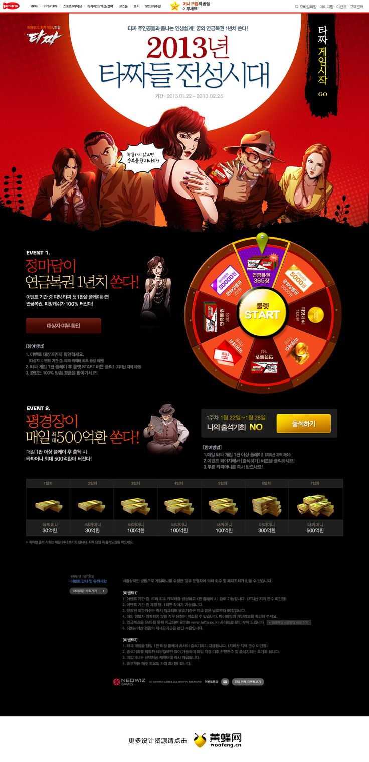 http://tazza.pmang.com/promotion/tazza_new_year.nwz