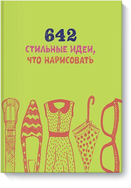 Книгу 642 стильные идеи, что нарисовать можно купить в бумажном формате — 552 ք.