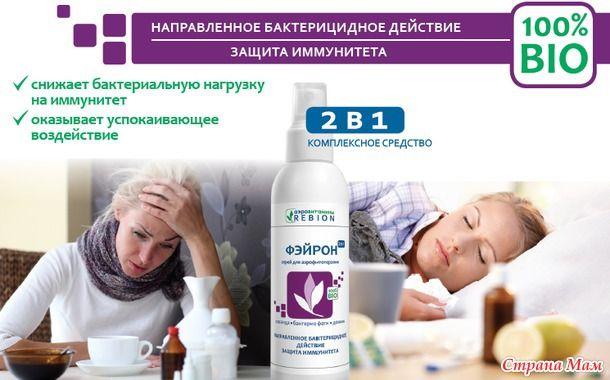 Девочки, напоминаю, открыта закупка аэровитаминов для укрепления иммунитета и защиты всей семьи от ГРИППа и ОРВИ! Минималка набрана, наш заказ на формировании ещё несколько дней.
