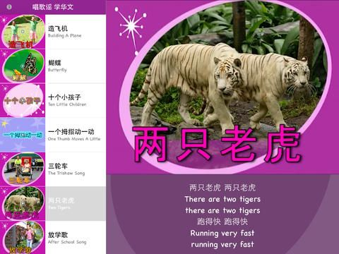 Sing to Learn Chinese 3 helps your child to learn Chinese words and phrases through many catchy Chinese children rhymes! • 造飞机 Building A Plane • 蝴蝶 Butterfly • 十个小孩子 Ten Little Children • 一个拇指动一动 One Thumb Moves A Little • 三轮车 The Trishaw Song • 两只老虎 Two Tigers • 放学歌 After School Song