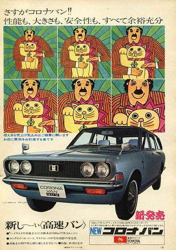 Toyota Corona Van, 1970.