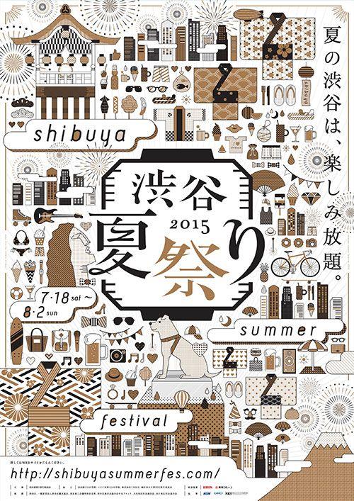 渋谷がゆかた一色に!渋谷夏祭りが今年も開催 - レンタル・着付サービスもの写真1