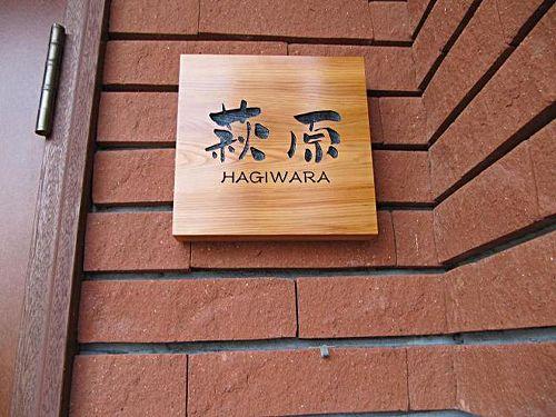 hs085hagiwara1.jpg (500×375)