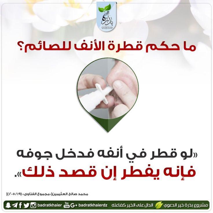 قطرة الانف Islam Facts Personal Care Pill