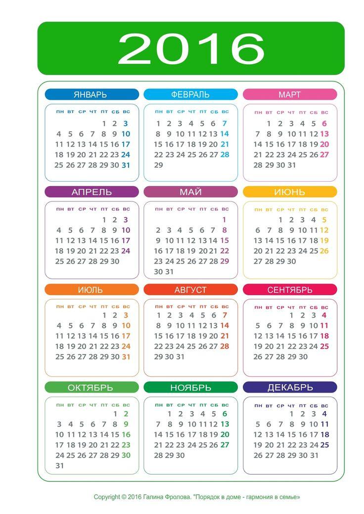 Порядок в доме - гармония в семье: Календарь 2016.