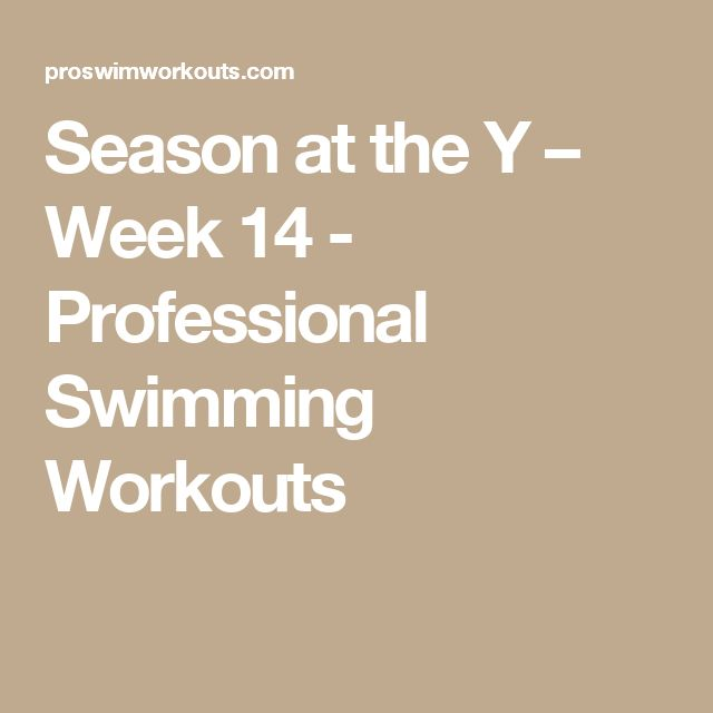 Season at the Y – Week 14 - Professional Swimming Workouts