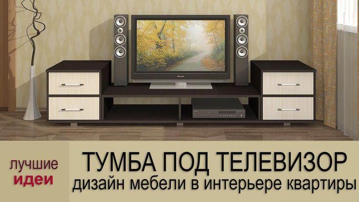 Тумба под телевизор в дизайне интерьера