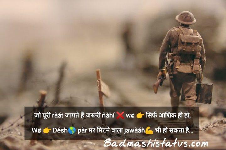 Indian Army Status In Hindi Army Quotes Indian Army Quotes Status Hindi Army wallpaper hd download shayari