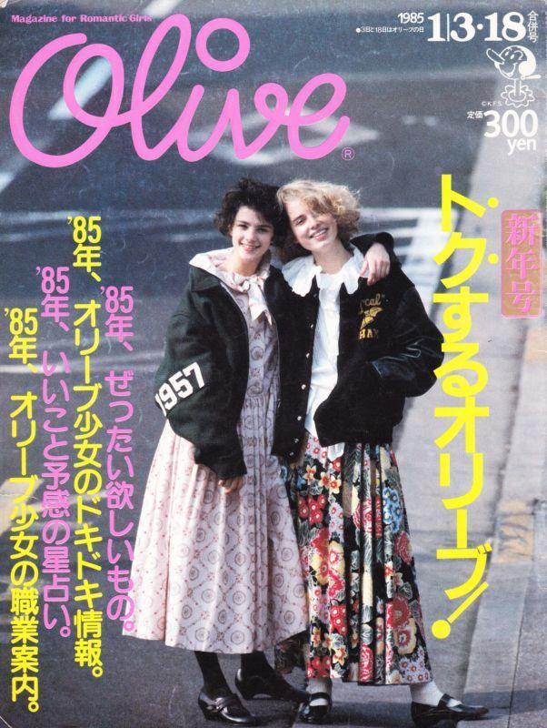 オリーブ, 80年代のファッション, ファッション·, 郷愁, 社説, レイアウト