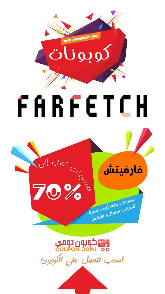 أحدث كوبون خصم فارفيتش 10 على اول طلب من Farfetch Gaming Logos Logos