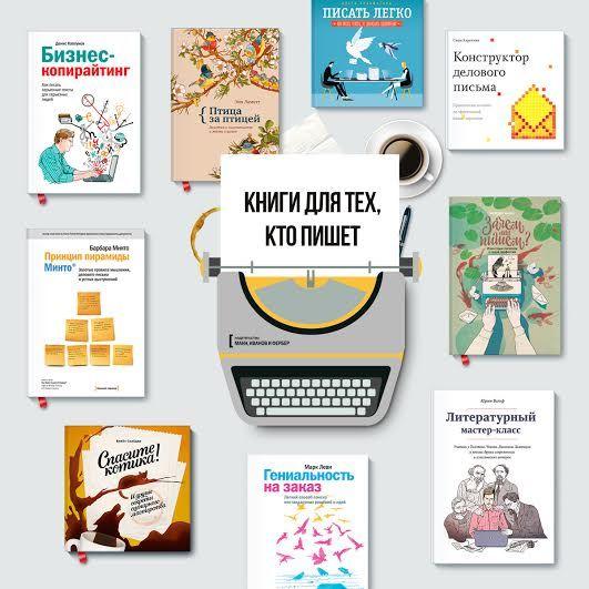 День писателя с книгой в руках: лучшие издания для тех, кто пишет