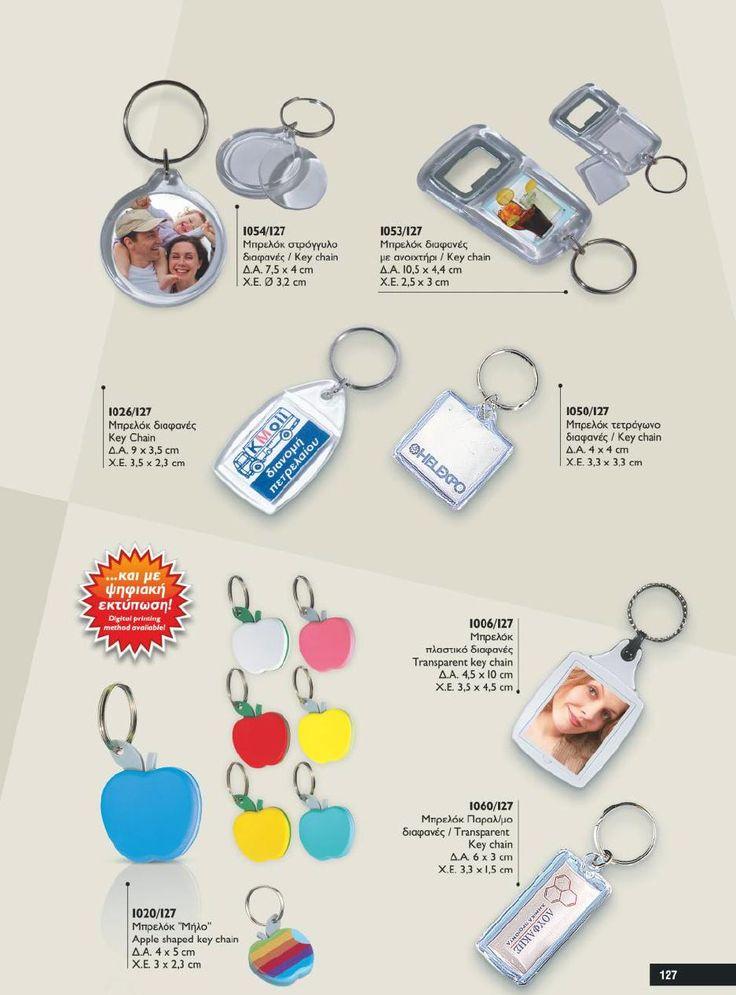 Μπρελόκ Πλαστικά, Διαφημιστικά Δώρα. www.karampidis.gr