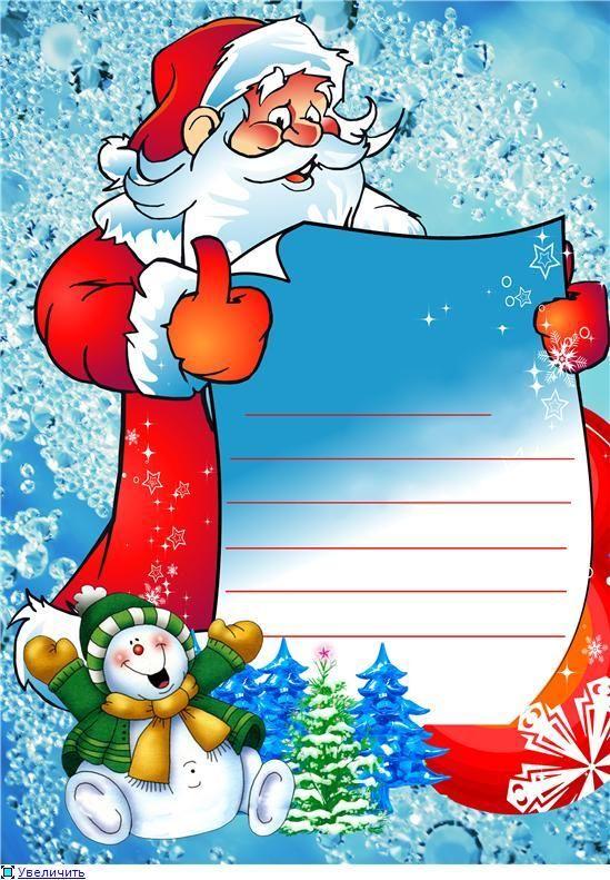 Новогодняя открытка для письма деду морозу