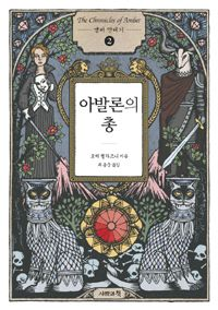 [아발론의 총] 로저 젤라즈니 지음 | 최용준 옮김 | 사람과책 | 2010-07-09 | 원제 The Chronicles of Amber: The Guns of Avalon (1972년) | 앰버연대기 2 | 2012-09-01 읽음