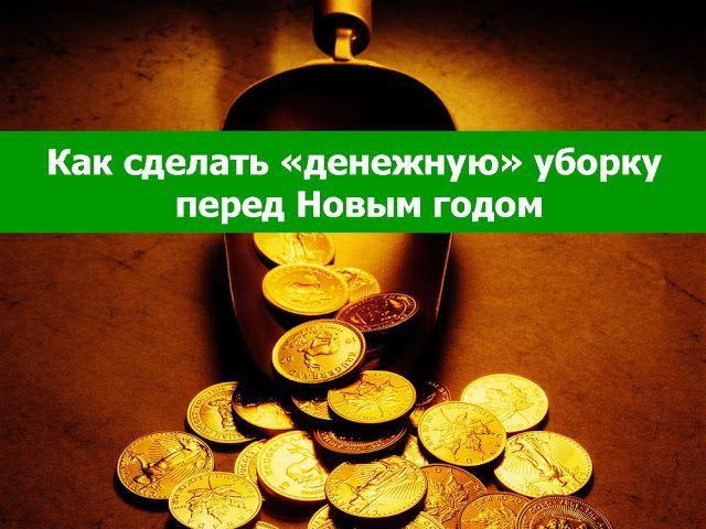 Как сделать «денежную» уборку перед Новым годом