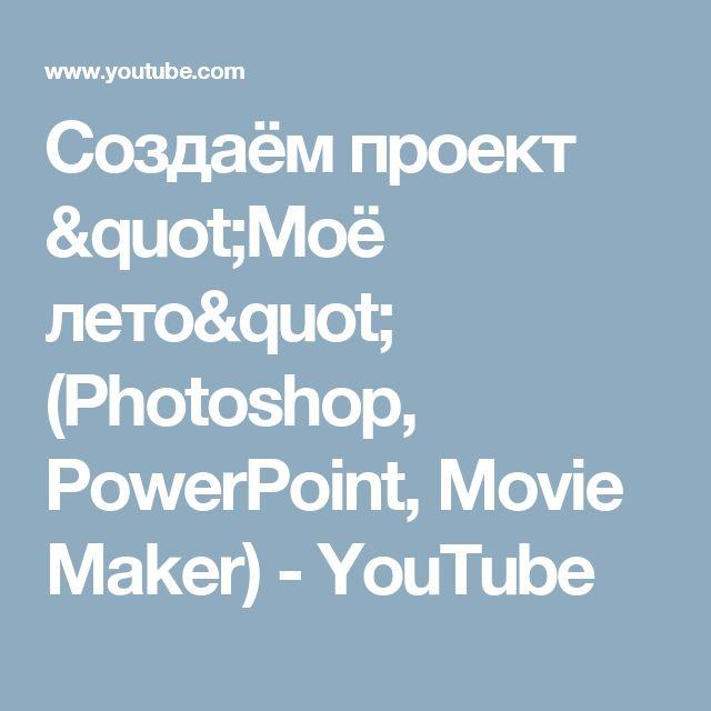 "Создаём проект ""Моё лето"" (Photoshop, PowerPoint, Movie Maker) - YouTube"