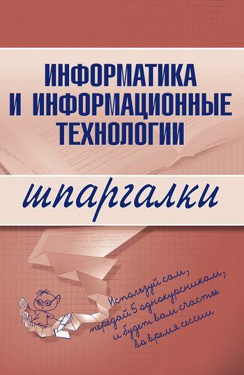 Информатика и информационные технологии #книги, #книгавдорогу, #литература, #журнал, #чтение, #детскиекниги